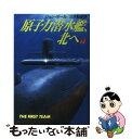 【中古】 原子力潜水艦、北へ 下 / ジョン ボール / 早川書房 [文庫]【メール便送料無料】【あす楽対応】