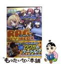 【中古】 RPG W(・∀・)RLD 4 / 吉村 夜 / 富士見書房 [文庫]【メール便送料無料】【あす楽対応】