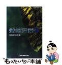 【中古】 聖剣伝説3 スーパーファミコン 基礎知識編 / NTT出版 / NTT出版 [単行本]【メール便送料無料】【あす楽対応】
