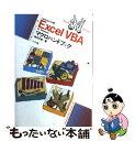 書, 雜誌, 漫畫 - 【中古】 Excel VBA for Windowsマクロハンドブック Version5.0版 / 相沢 文雄 / ナツメ社 [単行本]【メール便送料無料】【あす楽対応】