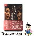 【中古】 女子バレーの女神たち 2008年、北京へのパスポート / 吉井 妙子 / ぴあ [単行本(ソフトカバー)]【メール便送料無料】