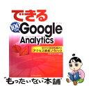【中古】 できる100ワザGoogle Analytics SEO & SEMを極めるアクセス解析ノ