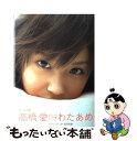 【中古】 わたあめ 高橋愛写真集 / 西田 幸樹 / ワニ