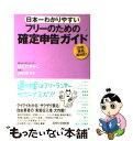 【中古】 日本一わかりやすいフリーのための確定申告ガイド /...