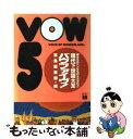 【中古】 VOW5(バウファイヴ!) 現代下世話大全 / 宝島編集部 / JICC出版局 [単行本]【メール便送料無料】【あす楽対応】