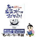 【中古】 あの広告コピーはすごかった! 心に響いた優秀コピー900選 / 安田 輝男 / 中
