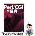 【中古】 Perl/CGI辞典 Perl 5 on Windows/UNIX 新版 / 坂下 夕里 / 翔泳社 [単行本]【メール便送料無料】【あす楽対応】