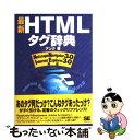 【中古】 最新HTMLタグ辞典 Netscape Navigator3.0・Int / アンク / 翔泳社 [単行本]【メール便送料無料】【あす楽対応】