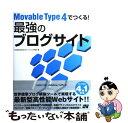 【中古】 Movable Type 4でつくる!最強のブログサイト / 小川晃夫&南大沢ブロ