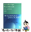 【中古】 JavaScript handbook 3rd edit / 宮坂 雅輝 / ソフトバンククリエイティブ [単行本]【メール便送料無料】