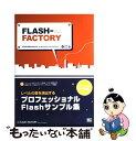 【中古】 FLASHーfactory / Flash‐Workers / ソフトバンククリエイティブ [単行本]【メール便送料無料】【あす楽対応】