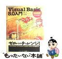 【中古】 Visual Basic5.0入門 基礎編 / 笠原 一浩 / ソフトバンククリエイティブ [単行本]【メール便送料無料】【あす楽対応】