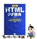 【中古】 HTMLタグ辞典 Internet Explorer4.0 Nets 改訂版 / アンク / 翔泳社 [単行本]【メール便送料無料】【あす楽対応】