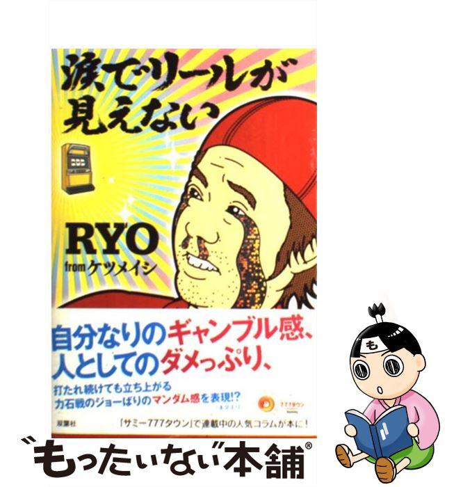 【中古】 涙でリールが見えない / RYO from ケツメイシ / 双葉社 [単行本(ソフトカバー)]【メール便送料無料】