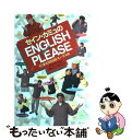 【中古】 セイン・カミュのEnglish please すぐ使える英会話フレーズ145 / セイン カミュ / 日本文芸社 [単行本]【メール便送料無料】【あす楽対応】