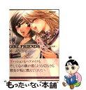 【中古】 GIRL FRIENDS 1 / 森永 みるく / 双葉社 [コミック]【メール便送料無料】【あす楽対応】