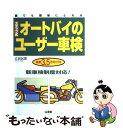【中古】 ステップ式オートバイのユーザー車検 新車検制度対応! / 広田 民郎 / 山海堂 [単行本