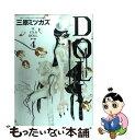 【中古】 Doll 4 / 三原 ミツカズ / 祥伝社 [コミック]【メール便送料無料】【あす楽対応】