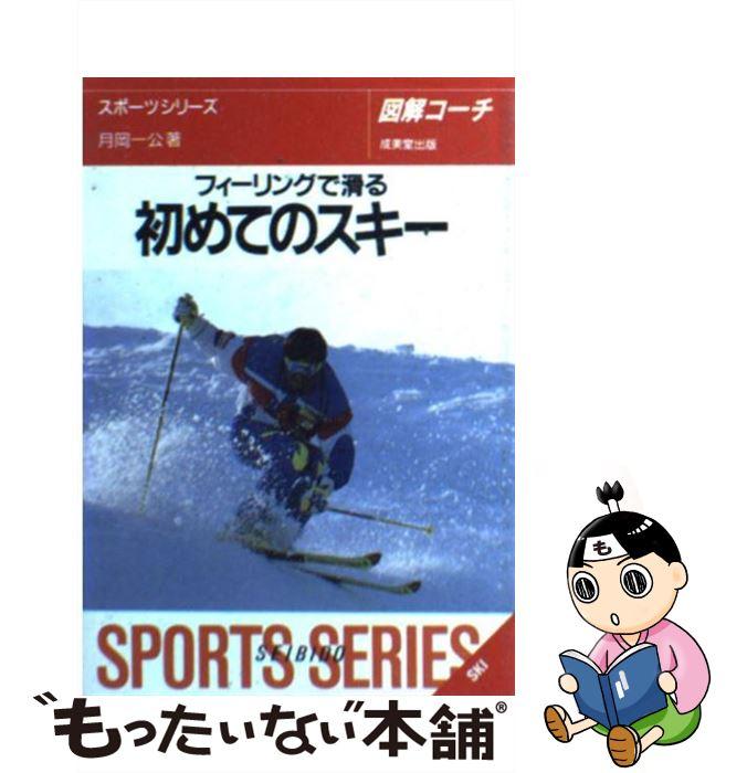 【中古】 初めてのスキー フィーリングで滑る 〔...の商品画像