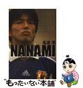 【中古】 Nanami 終わりなき旅 / 名波 浩 / 幻冬舎 [単行本]【メール便送料無料】【あす楽対応】