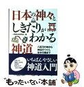 【中古】 日本の神々としきたりがわかる神道 八百万の神から神...