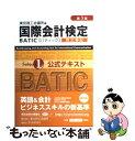 【中古】 BATIC subject 1公式テキスト Bookkeeper & accountant l 第3版 / 東京商工会議所 / [単行本]【メール便送...