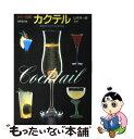 カクテル 初めてカクテルを作る / 成美堂出版 / 成美堂出版