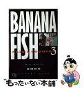 【中古】 BANANA FISH 第3巻 / 吉田 秋生 / 小学館 [文庫]【メール便送料無料】