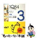 【中古】 1Q84 BOOK 2(7月ー...