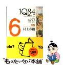 【中古】 1Q84 BOOK 3(10月...