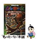 【中古】 甲虫王者ムシキングカード攻略大ずかん 2006ファ...