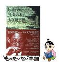 【中古】 ヒロシマの「生命の木」 / 大江 健三郎 / 日本放送出版協会 [ハードカバー]【メール便送料無料】【あす楽対応】