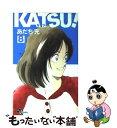 漫畫 - 【中古】 KATSU! 8 / あだち 充 / 小学館 [コミック]【メール便送料無料】【あす楽対応】