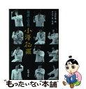 【中古】 小沢征爾 対談と写真 / 小澤 幹雄 / 新潮社 ...