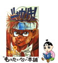 【中古】 シャカリキ! 9 / 曽田 正人 / 秋田書店 [コミック]【メール便送料無料】