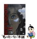 【中古】 BLOOD RAIN 5 / 村生 ミオ / 秋田書店 [コミック]【メール便送料無料】【あす楽対応】