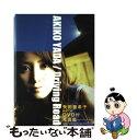 【中古】 Driving road 矢田亜希子DVD付写真集 / 野村 誠一 / 集英社 [単行本]【メール便送料無料】【あす楽対応】
