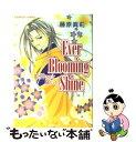 【中古】 Ever blooming shine 姫神さまに願いを / 藤原 眞莉, 鳴海 ゆき / 集英社 [文庫]【メール便送料無料】【あす楽対応】