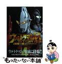【中古】 ウルトラマンSTORY 0 4 / 真船 一雄 / 講談社 [コミック]【メール便送料無料】【あす楽対応】
