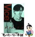 【中古】 Vice 6 / 黒田 かすみ / 角川書店 [コミック]【メール便送料無料】【あす楽対応】