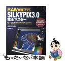 【中古】 RAW現像ソフトSILKYPIX 3.0完全マスター / 伊達 淳一 / 学研 [ムック]【メール便送料無料】【あす楽対応】