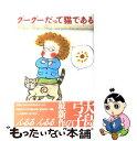 【中古】 グーグーだって猫である / 大島 弓子 / 角川書店 [コミック]【メール便送料無料】【あす楽対応】