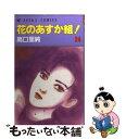 【中古】 花のあすか組! 24 / 高口 里純 / KADOKAWA [コミック]【メール便送料無料】
