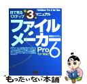 【中古】 ファイルメーカーPro 6 for Mac / 茂田 カツノリ / ディーアート [単行本]【メール便送料無料】【あす楽対応】