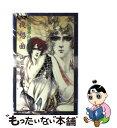 【中古】 夜想曲 / 山藍 紫姫子 / 白夜書房 [単行本]【メール便送料無料】【あす楽対応】