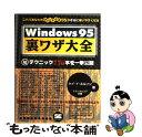 【中古】 Windows95裏ワザ大全 / ケイ・Y. ネルソン / 翔泳社 [単行本]【メール便送料無料】【あす楽対応】