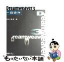 【中古】 Dreamweaver 3一目瞭然 For Macintosh & Windows / 西村 勇亮 / エクシード・プレス [単行本]【メール便送料無料】【あ..
