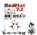 【中古】 RedHat Linux 7.2で始める最強の自宅ネット インストールと基本設定/ルーター化/各種サーバー構 / 鈴木 哲哉 / [単行本]【メール便送料無料】【あす楽対応】
