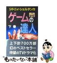 【中古】 ゲームの達人 下 / シドニィ・シェルダン / ア...
