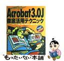 【中古】 Acrobat 3.0J徹底活用テクニック 電子文書を仕事やインターネットでとことん活かす!! / 江下 雅之 / メディアテック...